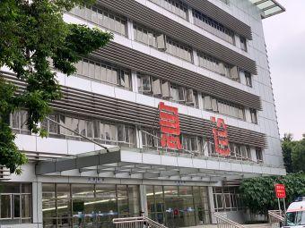广州市第一人民医院南沙医院