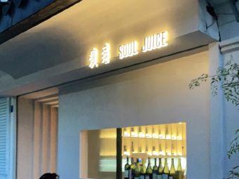 Soul Juice·瘦猪