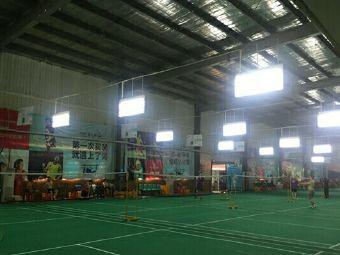 1027健身羽毛球俱乐部