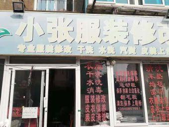 小张服装修改店