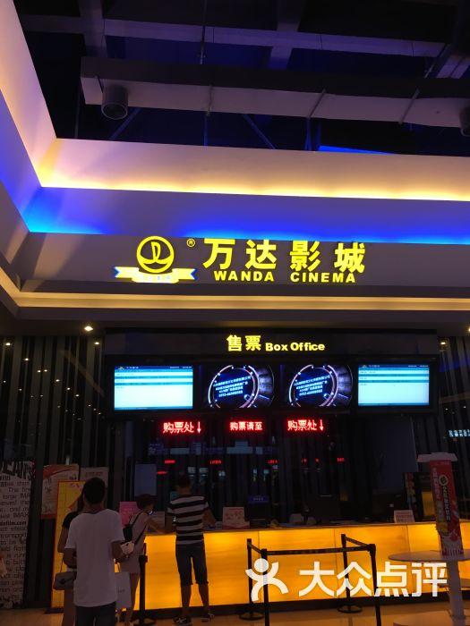 大众国际图片(温州店)-影城-青岛赛事v国际电影-万达台东瓯海的电影院图片