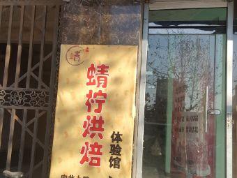 蜻柠烘焙体验馆