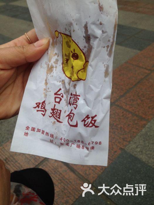 珠海美食图片-包饭-上虞区美食台湾南溪村鸡翅