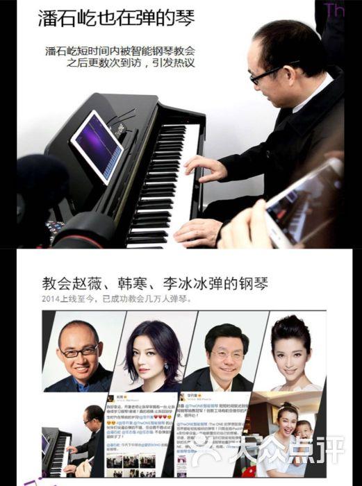 the one智能钢琴教室-李开复,徐小平投资项目, 潘石屹