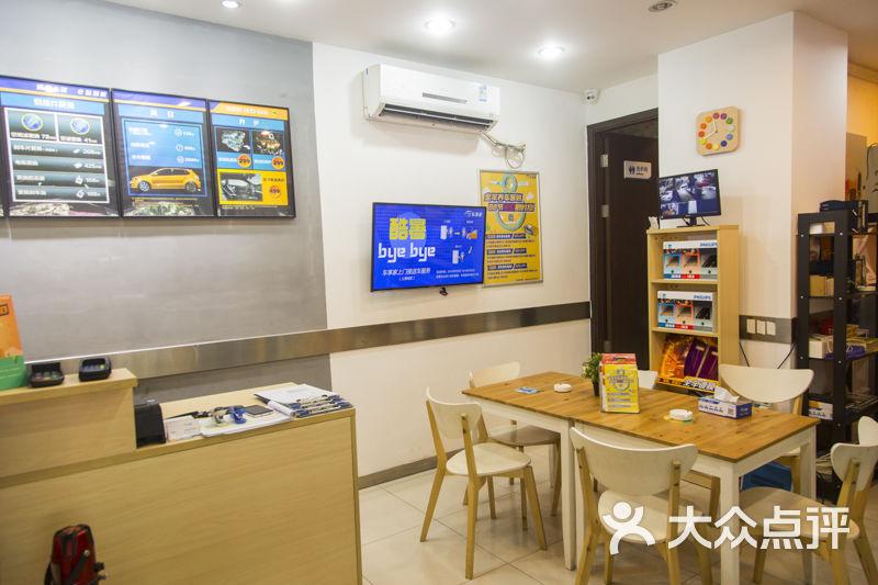 车享家汽车养护中心(上海洛川店)图片 - 第97张