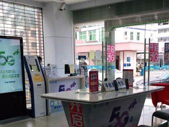 中国移动(新墟服务厅)