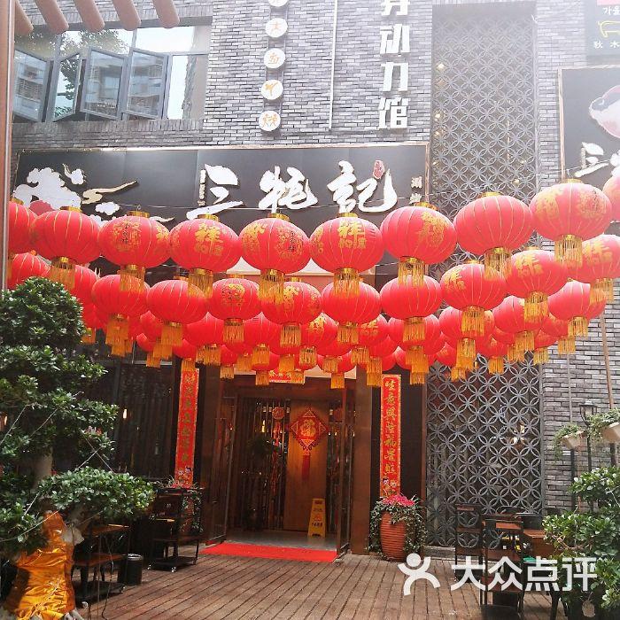 三牦记.很牛的牦牛肉图片-北京四川火锅-大众点评网