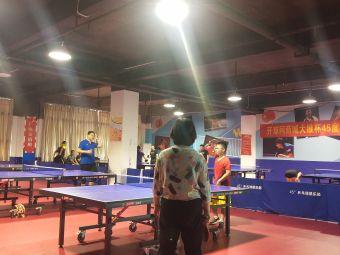 45度乒乓球俱乐部