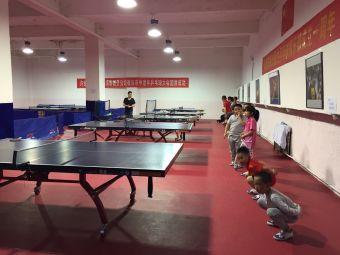 欣逸杰乒乓球俱乐部