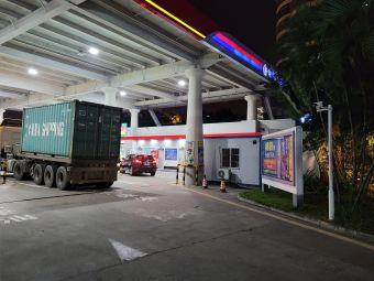 中国石油海港加油站