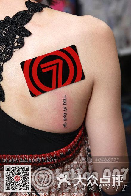 007 tattoo studio后背上滴英文字母纹身图片-北京