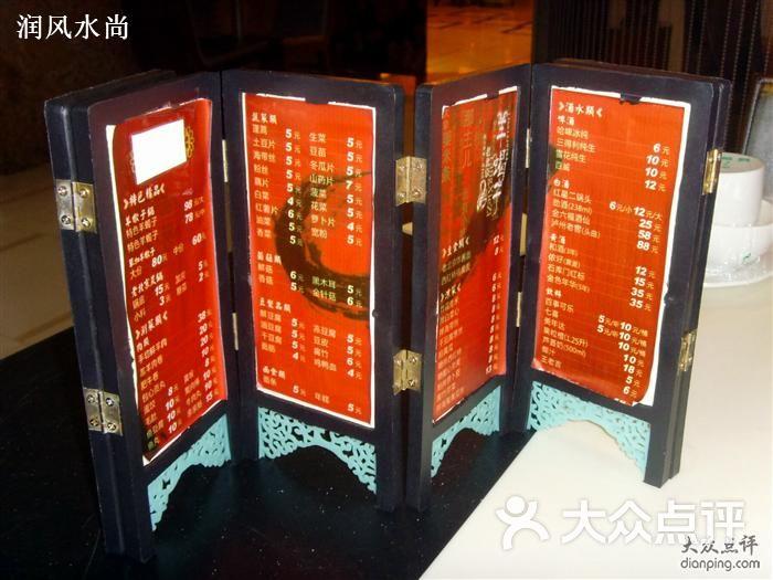 满盆鲜老北京羊蝎子-MINI紫菜式图片屏风流产用能吃菜单吗图片