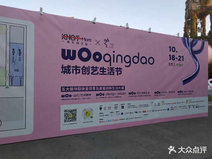 华秀国际会展中心-图片-青岛周边游-大众点评网