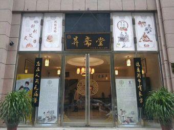 昇斋堂中医馆(禹州店)
