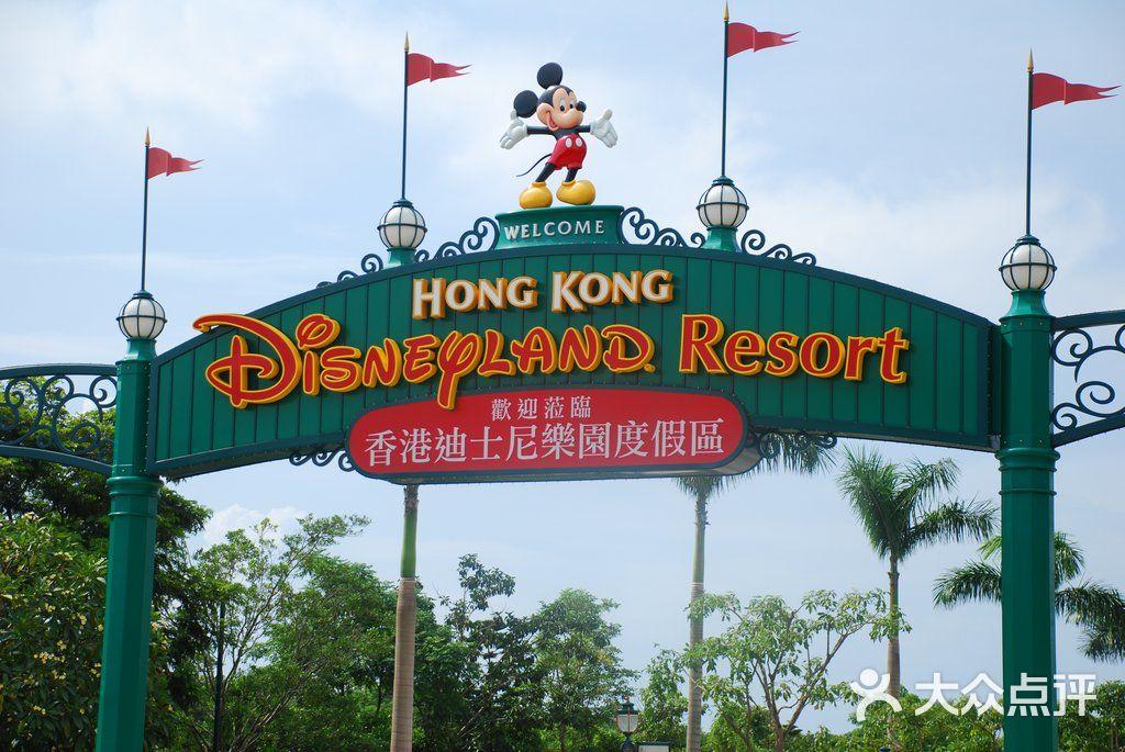 香港迪士尼乐园乐园大门图片 - 第1张