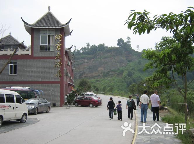 洞窝风景区-d4图片-泸州周边游-大众点评网
