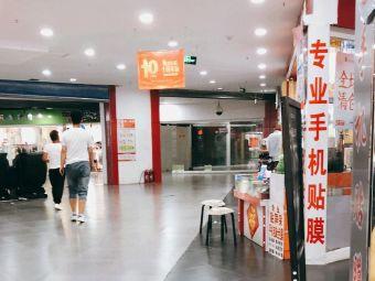 华汇购物广场-人防停车场