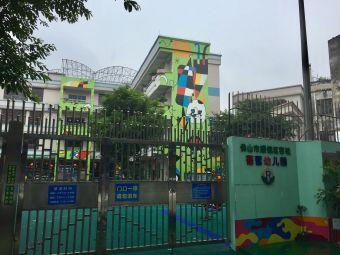 容桂蓓蕾幼儿园