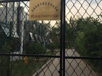 淮安生物工程高等职业学校(淮安分校)