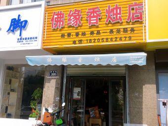 佛缘香烛店