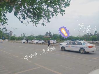 川大锦城学院路正驾校训练场