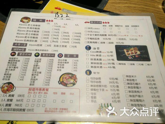 kiyomi烎韩式年糕料理(凌云壹街坊店)菜单图片 - 第4张