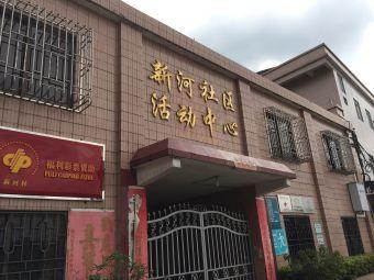 南海区西樵镇新河社区服务中心