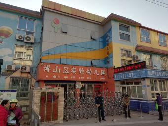 博山区实验幼儿园