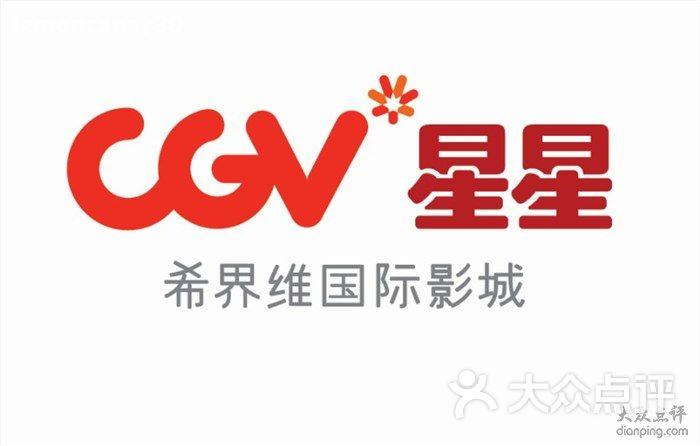 电影院logo_cgv星星国际影城(滨海店)-cgv logo~图片-天津电影