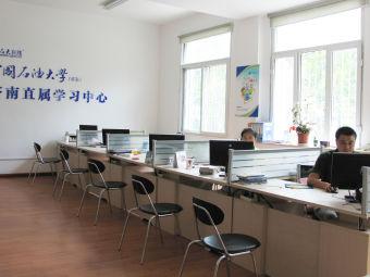 中国石油大学(华东)远程教育济南直属学习中心