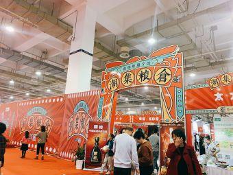 国际贸易展览中心进口商品馆