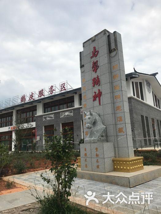 西邑服务区停车场-图片-鹤庆县生活服务-大众点评网