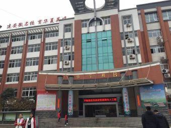 阜阳市红旗中学