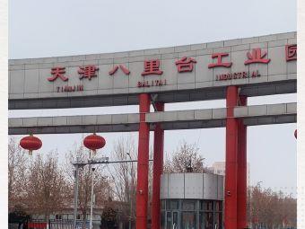 天津八里臺工業園區