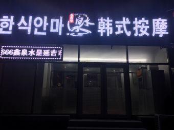 鑫泉水韩式按摩中心