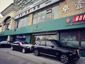 珠海卓跃汽车销售服务有限公司