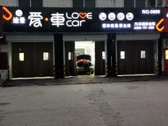 途景爱•车汽车服务连锁