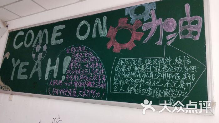 北京市求实职业学校 教室后黑板板报图片 北京教育培训图片