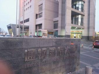 通钢国际大厦