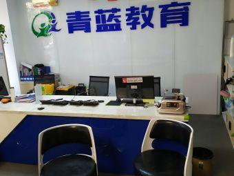 青蓝教育(天元校区)