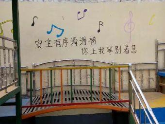 济水狄庄幼儿园