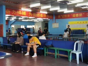 腾飞乒乓球馆