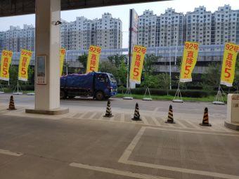 中国石化丁坝加油站