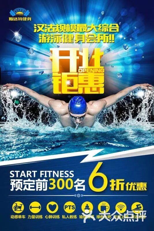斯达特游泳健身-图片-天津运动健身-大众点评网
