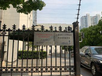 上海市虹口区档案局电动汽车充电站