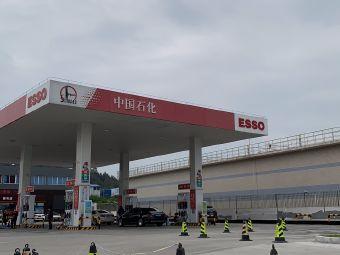 中国石化晋江五星加油站