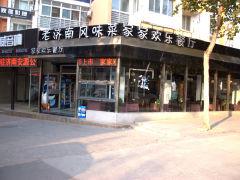 外景-家家欢乐餐厅(花园庄东路店)