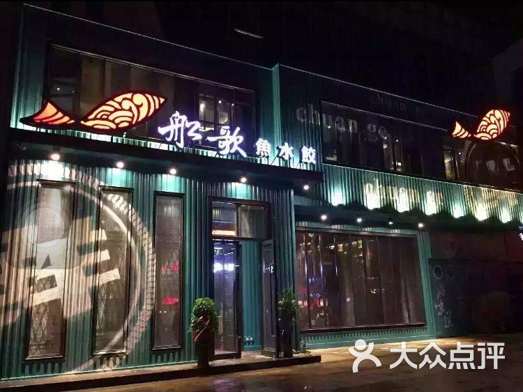 船歌鱼水饺(城阳店)-图片-青岛美食-大众点评网