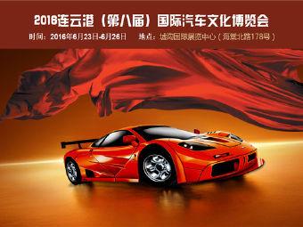 第八届国际车展