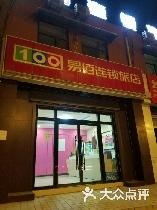 易佰连锁旅店(泺口动物园店)图片 - 第1张